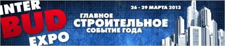 Строительная выставка Interbud Expo